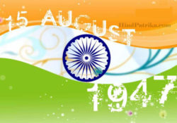 15 August Independence Day speech in Hindi