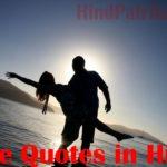 10 खूबसूरत प्यार के quotes आपकी जिंदगी को हसीन बनाने के लिए ! | Love Quotes in Hindi