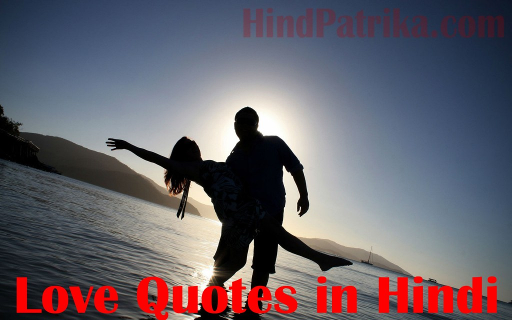 10-best-love-quotes-in-hindi
