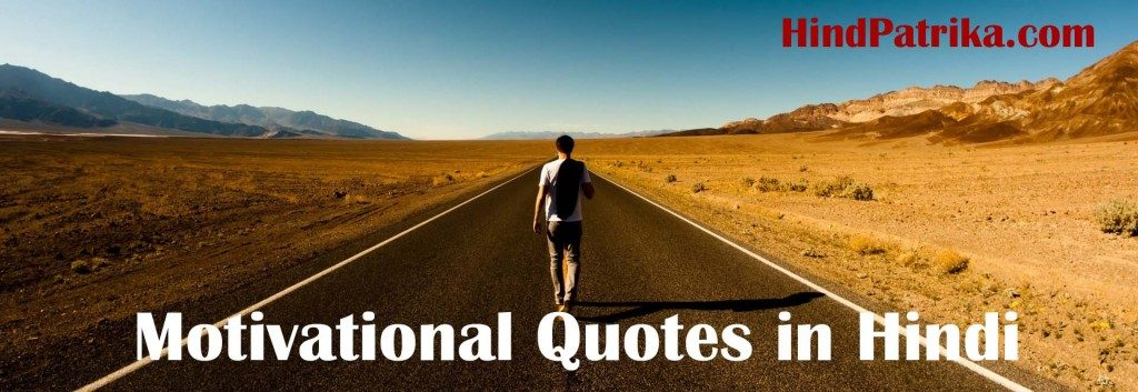 10-best-motivational-quotes-in-hindi-for-your-motivation