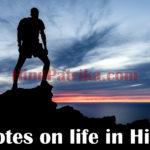 बेहतरीन जीवन के Quotes हिन्दी में ज़िंदगी को बेहतर बनाने के लिए