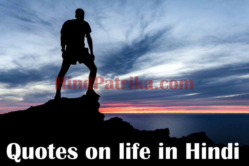 Best-Quotes-on-Life-in-Hindi-Life-Quotes