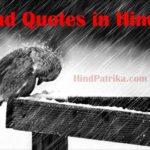 10 बेहतरीन दर्द भरे Quotes सिर्फ़ आपके लिए