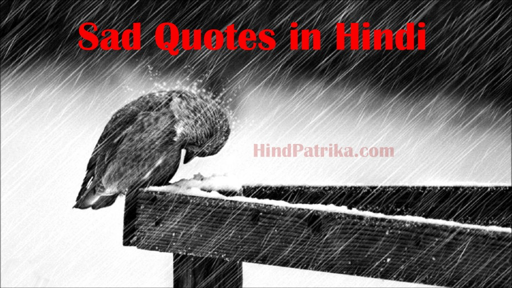 best-sad-quotes-in-hindi-hindi-quotes