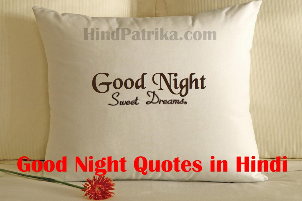 best-and-cute-good-night-quotes-in-hindi