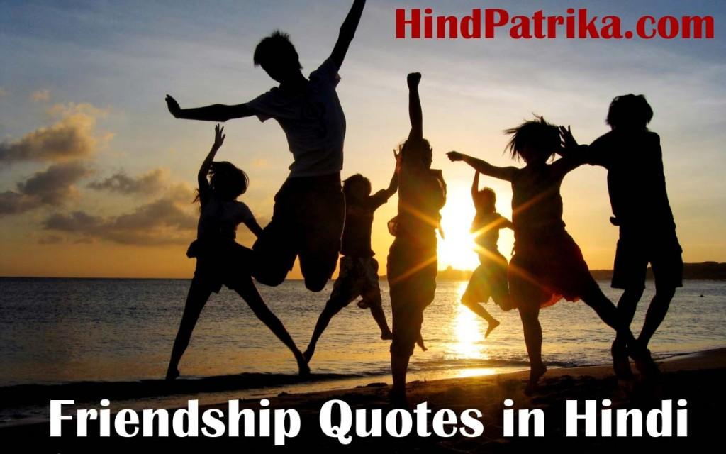8 बेहतरीन दोस्ती Quotes आपकी दोस्ती के नाम।