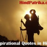 Inspirational Quotes in Hindi | Hindi Inspirational Thoughts