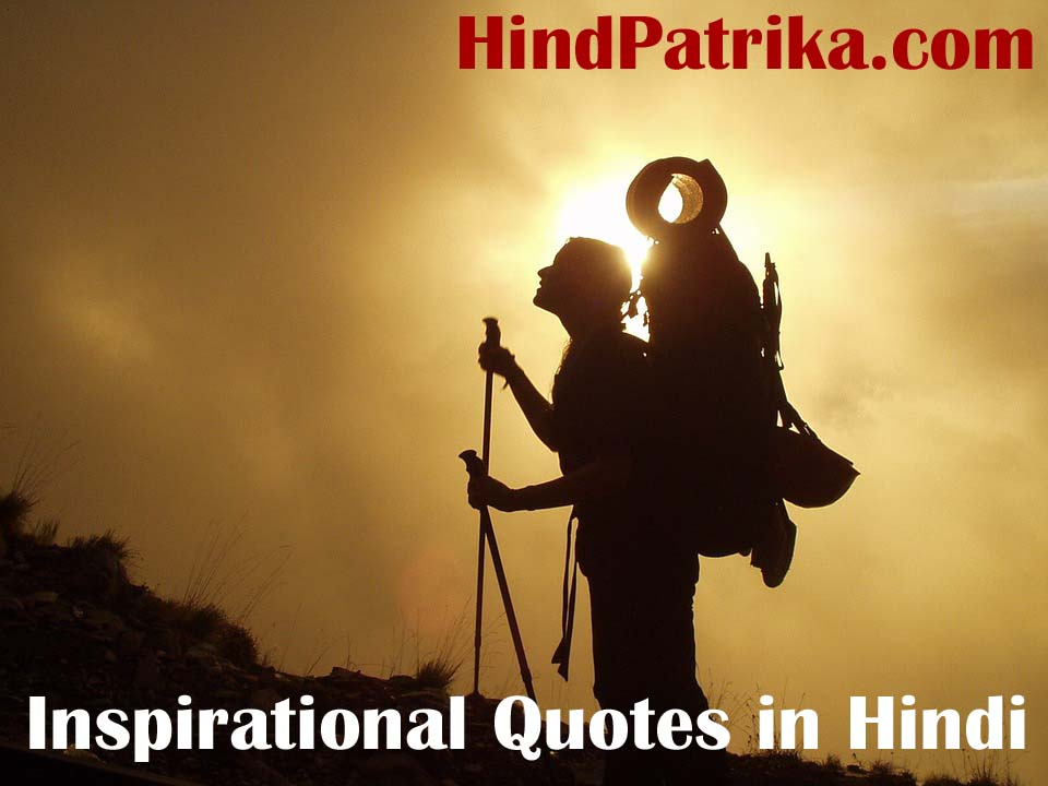 inspirational-quotes-in-hindi-hindi-inspirational-thoughts