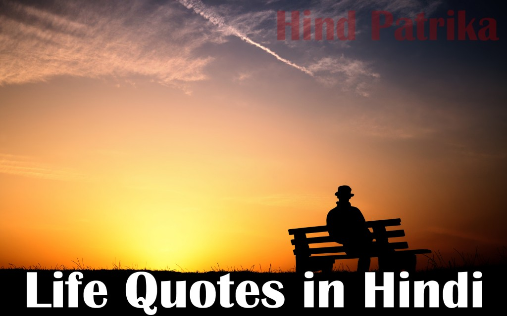 best-collection-of-life-quotes-in-hindi