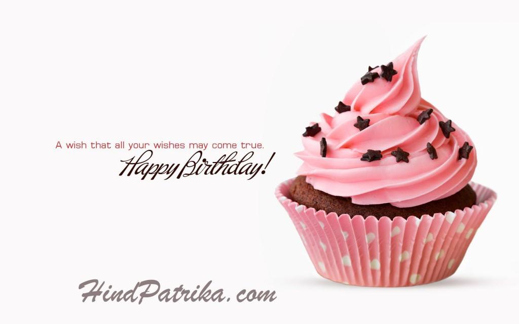 Birthday MSG in Hindi