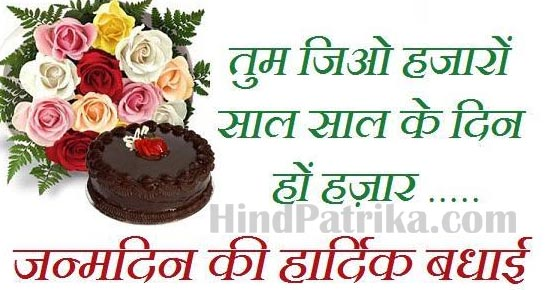 Birthday Quotes in Hindi