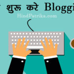 How to Start Blogging in Hindi | कैसे शुरू करे Blogging