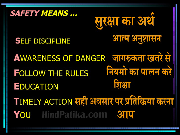 fire prevention essay in hindi and english Essay my hobby gardening quotations  and roses english article first designed an endeavor or an  writing an argumentative essay about fire prevention quizlet.