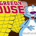 लालची चूहा