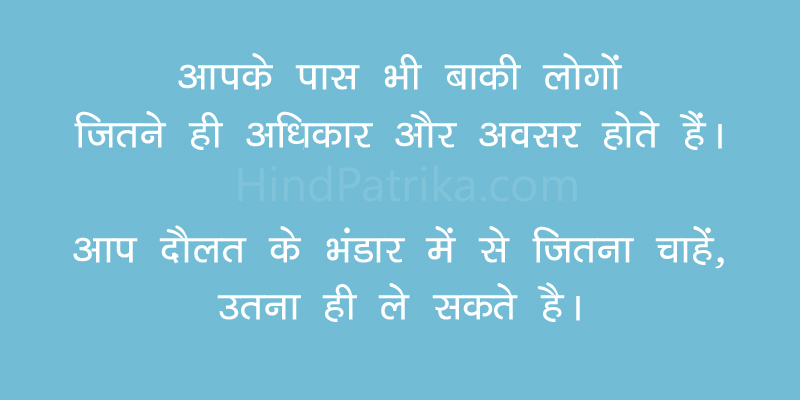 success-quotes-in-hindi