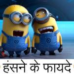 Benefits of Laughter in Hindi – खुलकर हंसिये, स्वस्थ रहिये