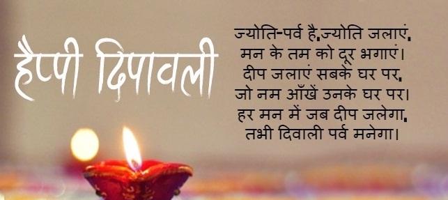 hindi-diwali-wishes
