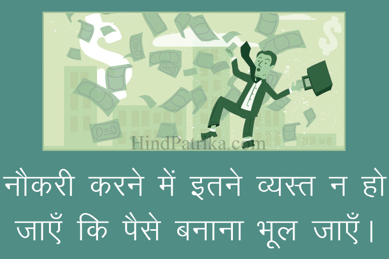 Make Money in Hindi