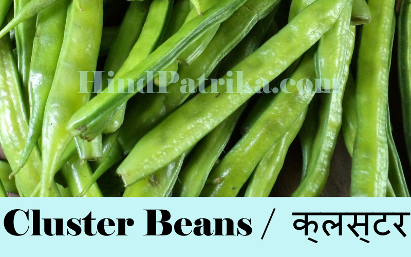 cluster-beans