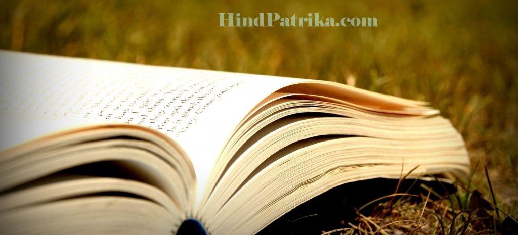 Bible in Hindi