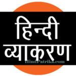 Hindi Grammar | हिंदी व्याकरण