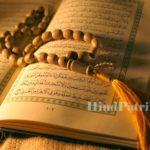 Quran in Hindi | कुरान का असल अर्थ