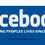 Some Important Things Not To Do On Facebook In Hindi | कुछ चीज़े जो आपको फेसबुक में नहीं करनी चाहिए