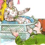 Bhagwan ka naay भगवान का न्याय