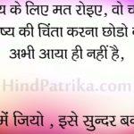 Best Quotes in Hindi | हिंदी में अनमोल विचार