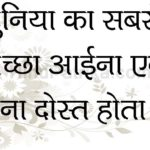 Quotes on Friendship in Hindi | दोस्ती के बेहतरीन कोट्स