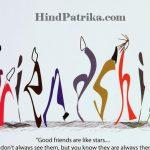 Friendship Quote in Hindi | दोस्ती के कोट्स का संग्रह