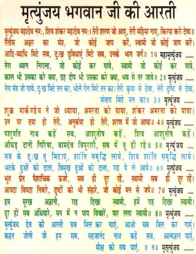 Maha Mrityunjaya Mantra Lyrics Download In Hindi