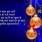 Happy New Year Wishes in Hindi | न्यू ईयर के बेहतरीन Quotes