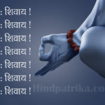 Shiv Chalisa in Hindi | शिव चालीसा हिंदी में