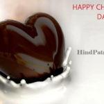 Chocolate Day Quotes in Hindi | चॉकलेट डे के बेहतरीन मेस्सजिस