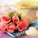 Happy Rose Day Messages in Hindi | रोज़ डे के बेहतरीन मेस्सजिस का संग्रह