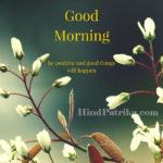 Good Morning Wishes with Picture | गुड मोर्निंग की शुभकामनाएं