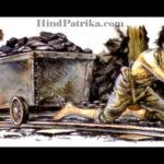 Slogan on Child Labour in Hindi | बाल श्रम के कोट्स का संग्रह