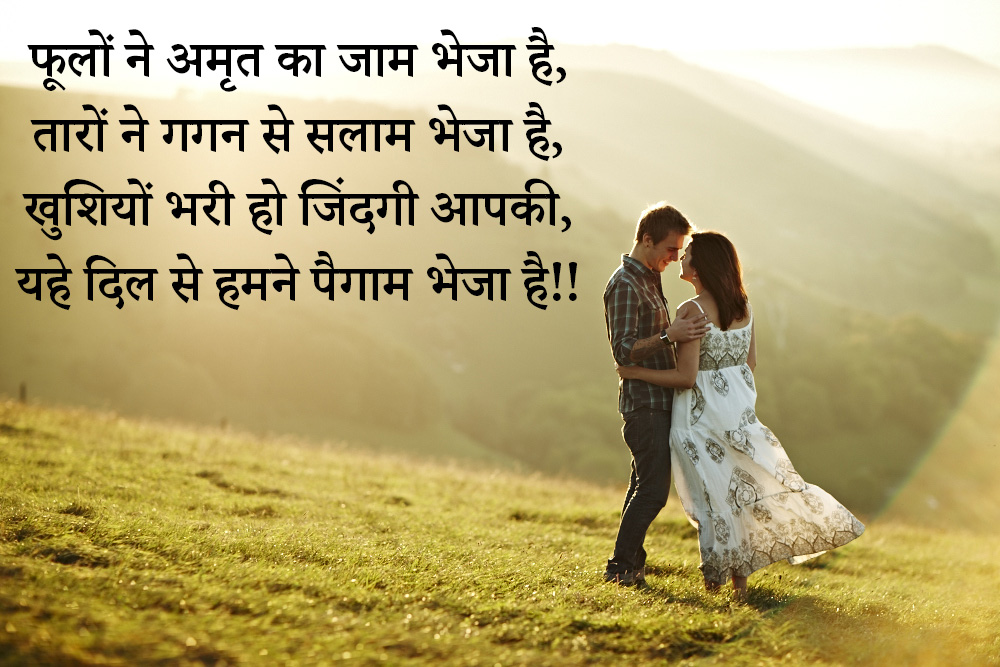 Birthday Quotes for Husband in Hindi | पति के लिए