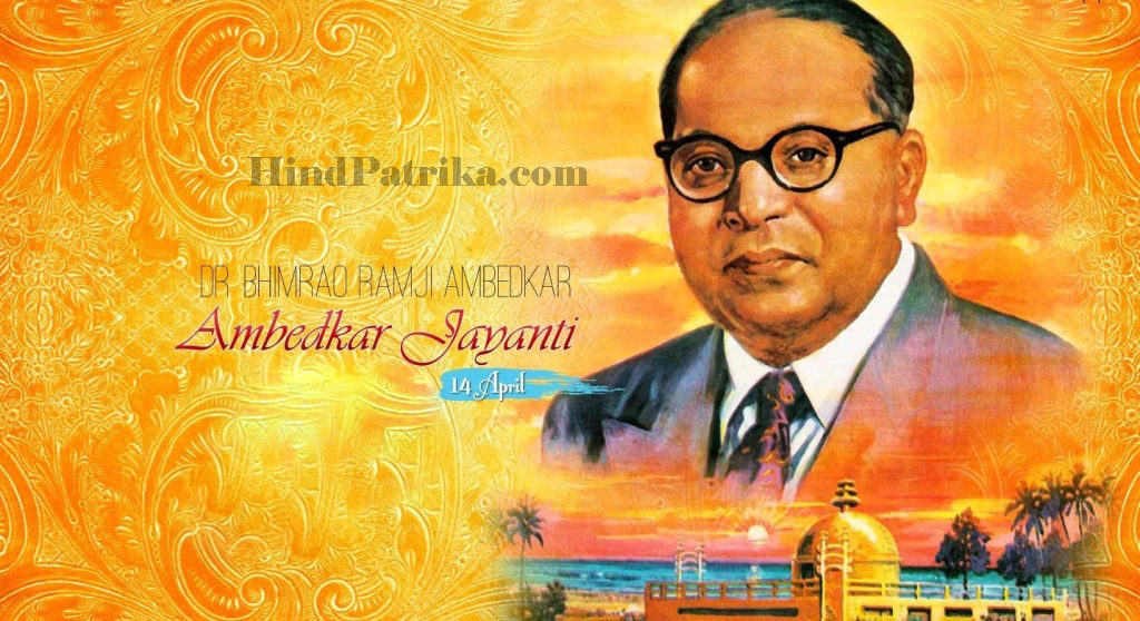 B. R. Ambedkar Essay in Hindi Language