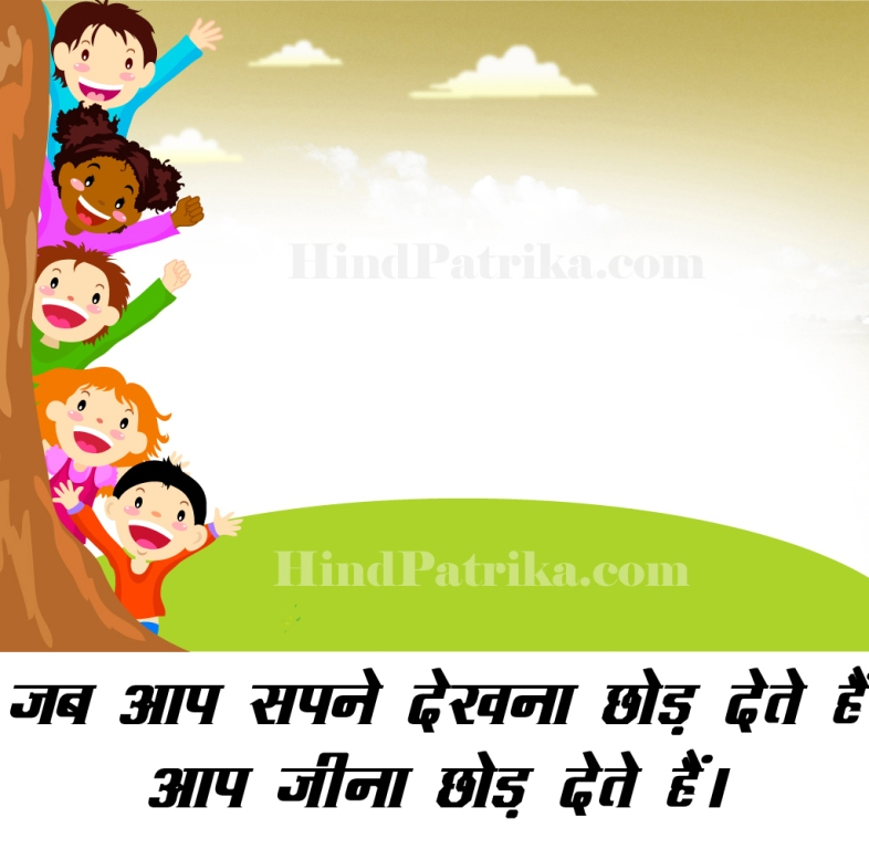 Educational Quotes in Hindi