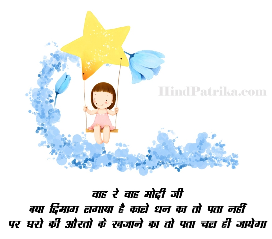 Hindi Funny Quotes