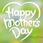 Mothers Day Story in Hindi | माँ की ममता क्या हैं