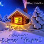 Wish You Happy New Year | आपको नव वर्ष की हार्दिक शुभकामनाये