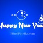 Happy New Year Greetings in Hindi | नव वर्ष की हार्दिक शुभकामनाओ का संग्रह
