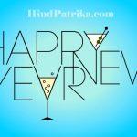 New Year Msgs | नए साल की शुभकामनाएँ