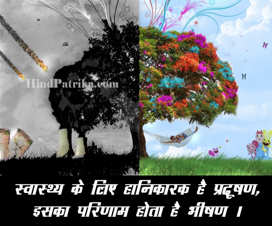 Pollution Slogans in Hindi