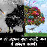 Pollution Slogans in Hindi | प्रदूषण विरोधी नारे