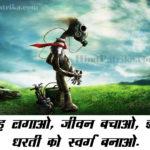 Slogan on Air Pollution in Hindi | वायु प्रदूषण के विरोध मे नारों का संग्रह