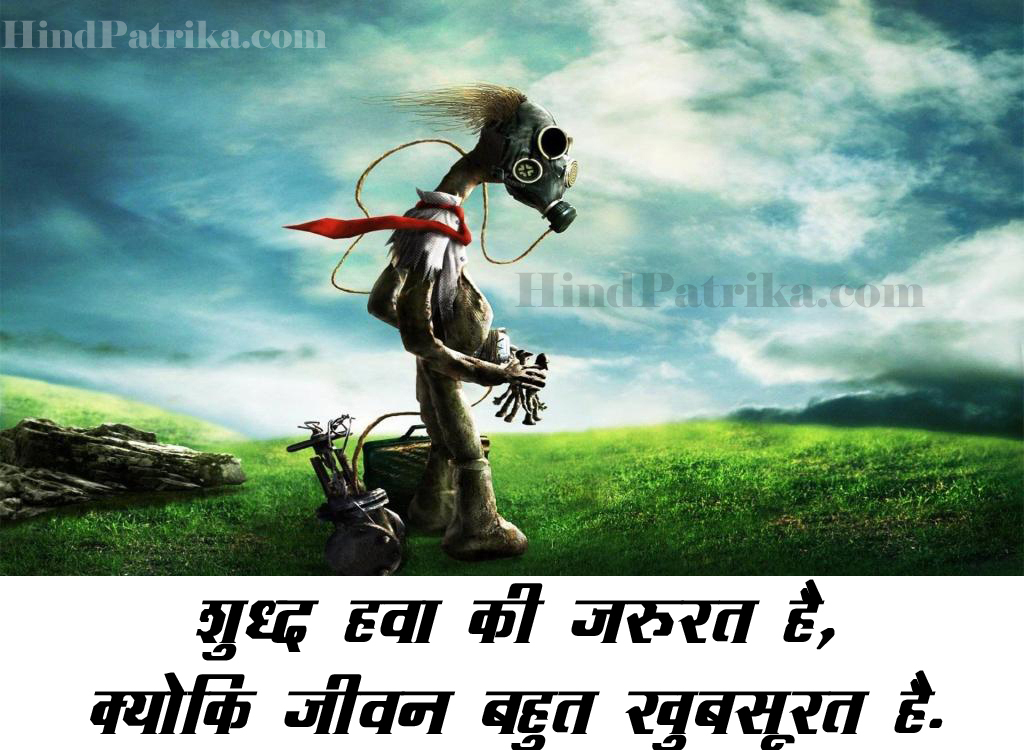 Slogan on Air Pollution in Hindi